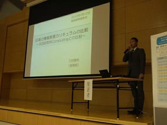 JAET「教育の情報化」実践セミナーで発表させて頂きました。(02/15)