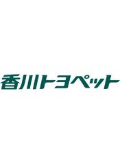 香川トヨペットロゴ2