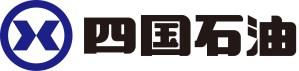 四国石油ロゴ