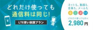 UMOBILE LTE使い放題プラン