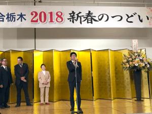連合栃木2018 新春のつどい 挨拶