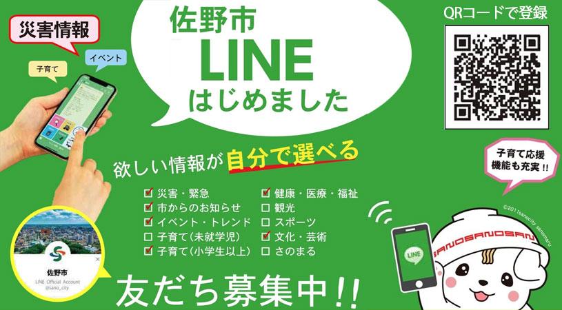 佐野市公式LINE運用開始