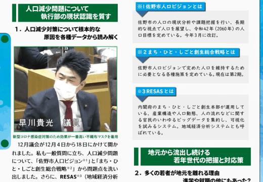 2020_12政務活動報告表紙