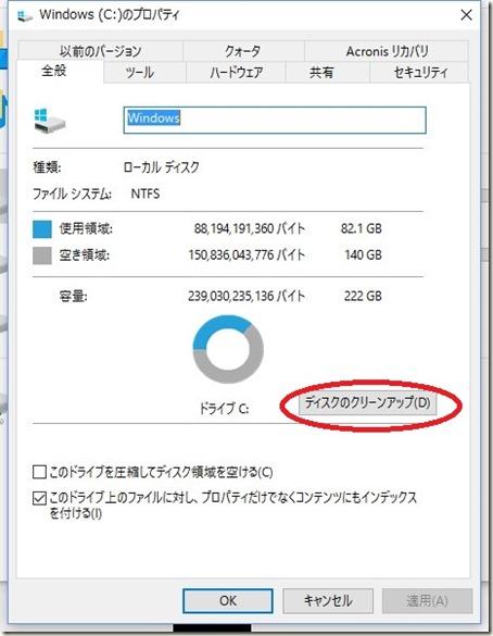 Windows.old_削除手順_02