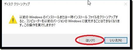 Windows.old_削除手順_06