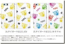 手帳型デザインケース_デザイン_阪神タイガース_05