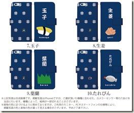 手帳型デザインケース_寿司_02