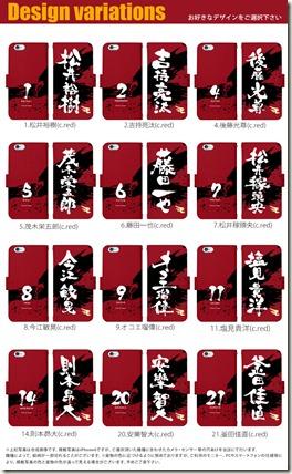 手帳型デザインケース_楽天イーグルス_筆文字選手名01