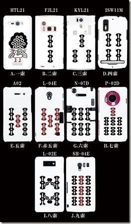 デザインハードケース_デザイン_麻雀10選c_03