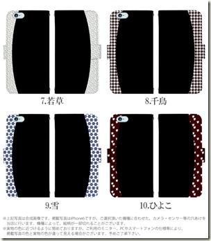 手帳型デザインケース_レトロモダンバイカラー_04