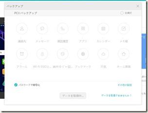 デバイス管理ツール「HiSuite」バックアップ_画像02