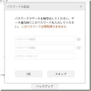 デバイス管理ツール「HiSuite」バックアップ_画像05