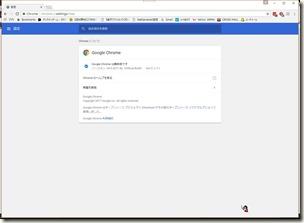 Google Chrome_マテリアルデザイン_画像01