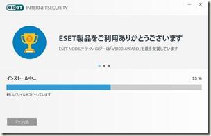 ESET Internet Security V10.0_インストール_10