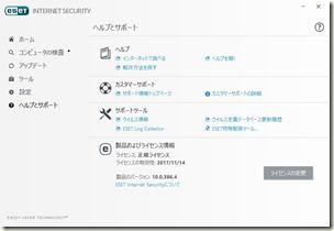 ESET Internet Security V10.0_インストール_13