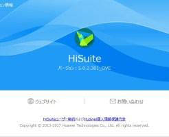 HiSuiteの最新バージョンが公開されてます。バージョン番号V5.0.2.301_OVE!