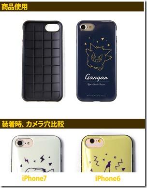 iPhone7/6S/6_TPUデザインケース_ポケモン03