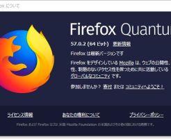 「Firefox Quantum Quantum」v57.0.1、v57.0.2が公開されました。