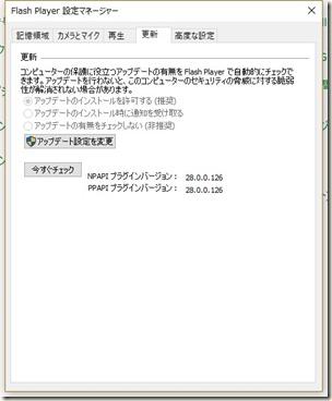Adobe Flash Player v28.0.0.126_画像01