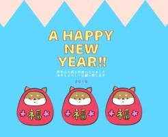 2018年 新年明けましておめでとうございます。