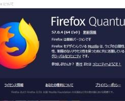 「Firefox v57.0.4」が公開されました!