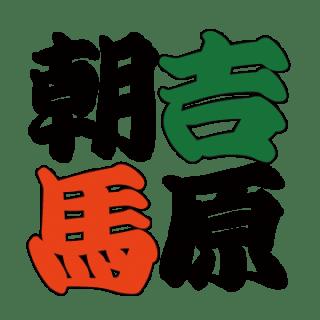 https://i0.wp.com/takaquragumi.com/yoshiwarachoba/wp-content/uploads/2017/11/choba_prof1-min.png?resize=320%2C320&ssl=1