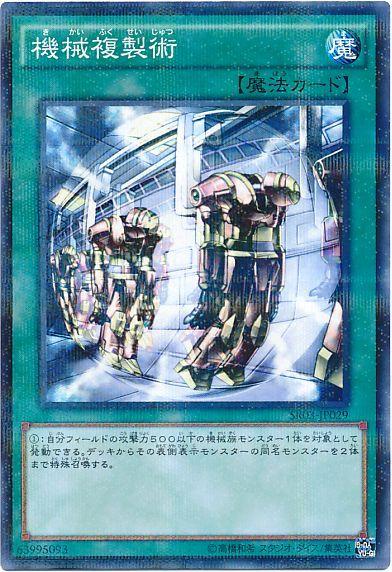 機械複製術 N-Parallel - カードショップ寶島