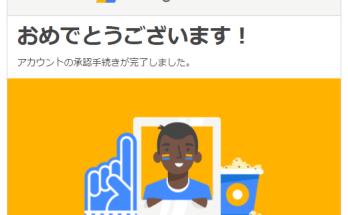 グーグルアドセンス審査通過