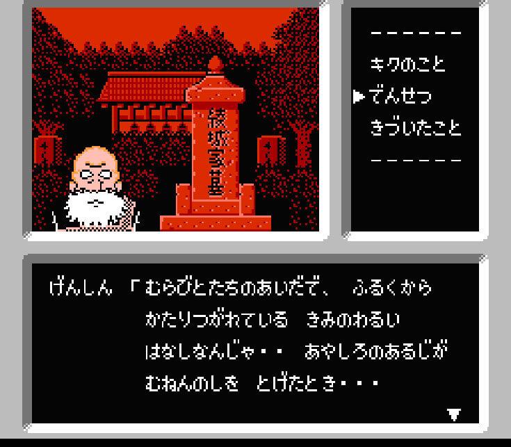 ファミコン探偵倶楽 部消えた後継者 前編後編