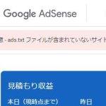 グーグルアドセンスの管理画面でads.txtの警告が表示された時の対処方法