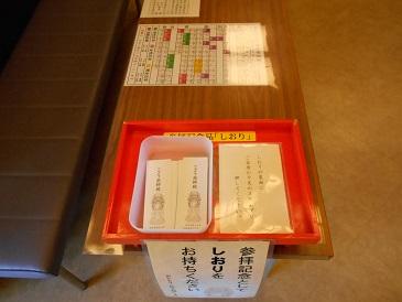 川崎大師でいただける御朱印の種類と場所 時間のまとめ。