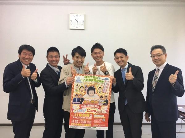 材光工務店様 100周年記念イベント 〜オーディション撮影〜