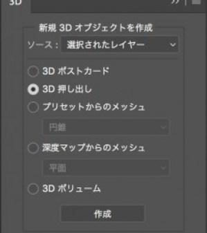 3D_dmm_3Dsakusei