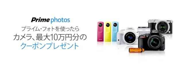 prime_photo_campaign_950x350