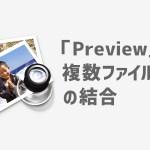 【Mac】PreviewでPDFの結合ができることを今さら知った・・・