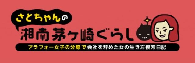 satochan_banner