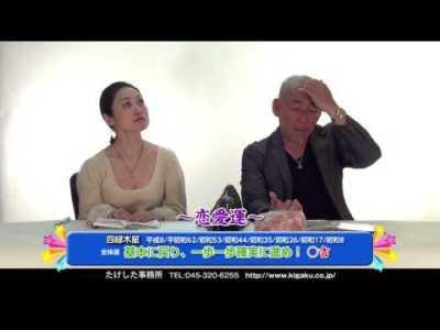 竹下宏の九星気学~2017年3月の運勢【四緑木星】
