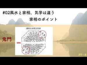 Mr.リュウの風水オンライン講座2風水と家相・気学
