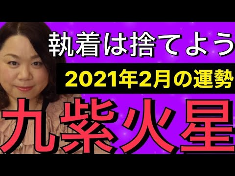 【占い】九星気学 2021年2月の九紫火星の運勢 出会いと別れが予想される今月の九紫火星さんの開運ポイントは?