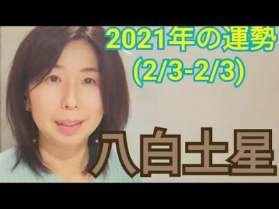 2021年の運勢(2021年2月3日~2022年2月3日まで)〜八白土星〜