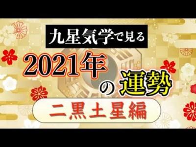 【占い】九星気学で見る2021年の運勢!<全体運>二黒土星編【2021/2/3~2022/2/3】