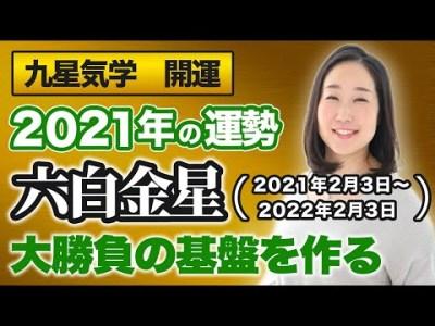 【占い】2021年六白金星の運勢・九星気学【大勝負の基盤を作る】(2021年2月3日~2022年2月3日)