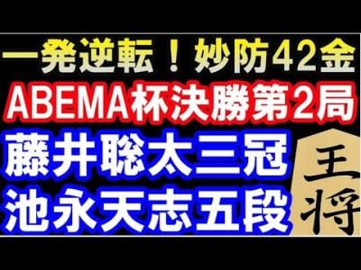 藤井聡太三冠vs池永天志五段 第4回ABEMAトーナメント決勝第2局