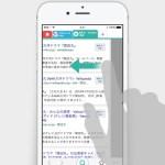 【記事】新UI・人工知能・ソーシャルを融合した次世代ブラウザ Smooz(スムーズ)