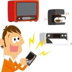 【記事】スマホで簡単に操作できる最新IoT家電12選