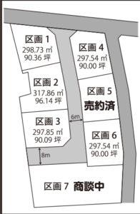 髙山工務店分譲地