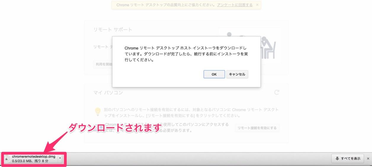 Chrome記事7
