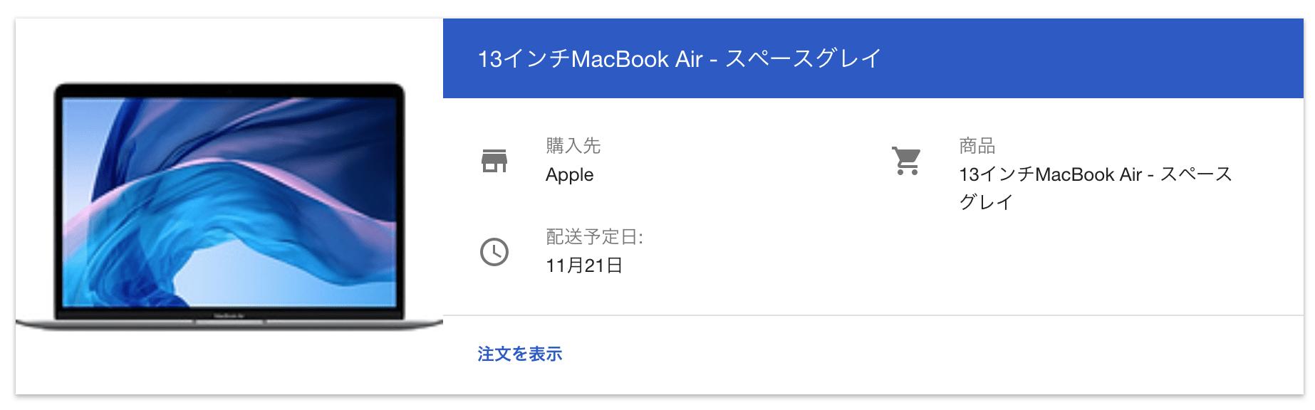 MacBook Air注文