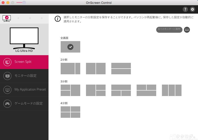 OnScreen Controlの分割設定のスクリーンショット