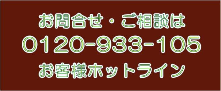 0120-933-105pink